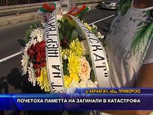 Почетоха паметта на загинали в катастрофа