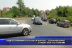 Задръстванията по пътя Бургас - Слънчев бряг стават все по-големи