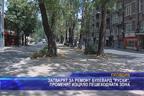 """Затварят за ремонт булевард """"Руски"""", променят изцяло пешеходната зона"""