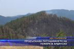 Продължава потушаването на пожара в Ардинско