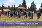 Десетки се събраха на храмов празник край Хайдушки поляни