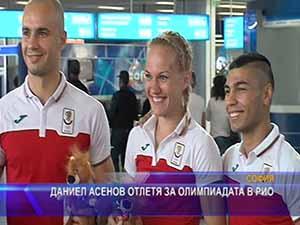 Даниел Асенов отлетя за олимпиадата в Рио