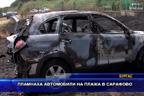 Пламнаха автомобили на плажа в Сарафово