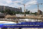 10 милиона лева са изразходвани за Арена - Бургас