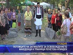 Потомците на загиналите за освобождението македонци и тракийци почетоха Илинден