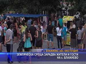 Земляческа среща зарадва жители и гости на с. Блажиево