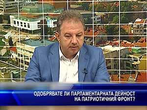 Одобрявате ли парламентарната дейност на Патриотична фронт?