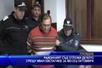 Районният съд отложи делото срещу Иван Евстатиев за месец октомври