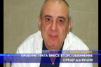 Прокуратурата внесе второ обвинение срещу д-р Вуцов