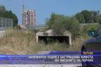Занемарен подлез застрашава живота на жителите на Перник