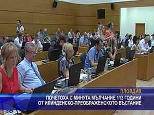 Почетоха с минута мълчание 113 години от Илинденско -  Преображенското въстание