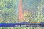 Пожар затвори пътя между две старозагорски села