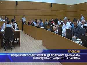 Общинският съвет отказа да получи от държавата 20 процента от акциите на панаира