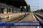 Спират движението на влакове