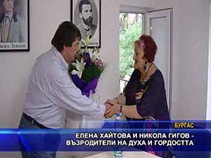 Елена Хайтова и Никола Гигов - възродители на духа и гордостта
