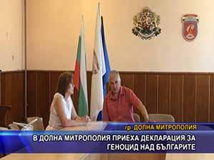 В Долна Митрополия приеха декларация за геноцид над българите