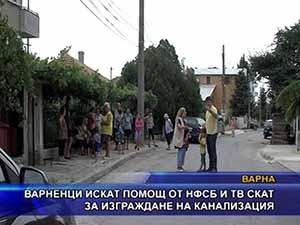 Варненци искат помощ от НФСБ и ТВ СКАТ за изграждане на канализация