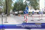 """Общината затвори булевард """"Руски"""", градът е в транспортен хаос"""