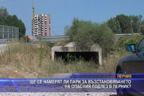 Ще се намерят ли пари за възстановяването на опасния подлез в Перник?