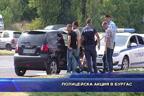 Полицейска акция в Бургас