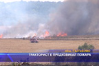 Тракторист е предизвикал пожара