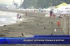 Дъждът опразни плажа в Бургас