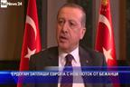 Ердоган заплаши Европа с нов поток от бежанци