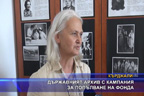 Държавният архив с кампания за попълване на фонда
