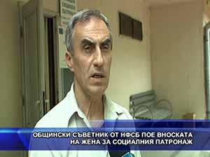 Общински съветник от НФСБ пое вноската на жена за социалния патронаж