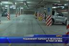 Подземният паркинг е незаконен в този си вид