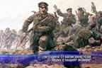 """100 години от написването на """"Велик е нашият войник"""""""