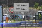 """Нова организация на граничен пункт """"Маказа"""""""