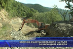 Започна възстановяването на пътя за Карандила и Ичера