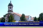 """Храмът """"Св. Георги"""" има нужда от спешен ремонт"""