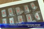 Румънец е хванат с 5 килограма хероин на петолъчката