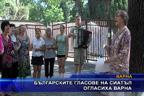 Българските гласове на Сиатъл огласиха Варна