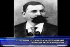 113 години от смъртта на легендарния войвода Георги Кондолов