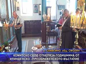 Комитско село отбеляза годишнина от Илинденско - Преображенското въстание