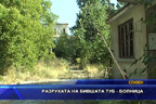 Разрухата на бившата туб - болница