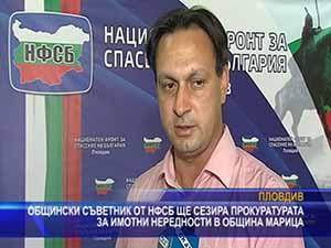 От НФСБ ще сезират прокуратурата за имотни нередности в община Марица