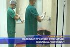 """Въвеждат пръстови отпечатъци в болница """"Киркович"""""""
