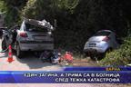 Един загина, а трима са в болница след тежка катастрофа
