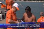 Рекорден брой желаещи на плувния маратон Галата - Варна