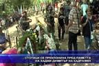 Стотици се преклониха пред паметта на Хаджи Димитър на Кадрафил