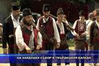 На хайдушки събор в твърдишкия балкан