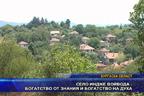 Село Индже войвода - богатство от знания и богатство на духа