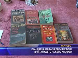Скандална книга за Васил Левски в читалището на село Иганово
