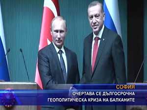 Очертава се дългосрочна геополитическа криза на балканите