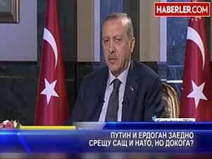 Путин и Ердоган заедно срещу САЩ и НАТО, но докога?