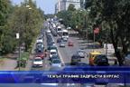 Тежък трафик задръсти Бургас